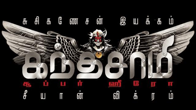 Logo Kanthaswamy