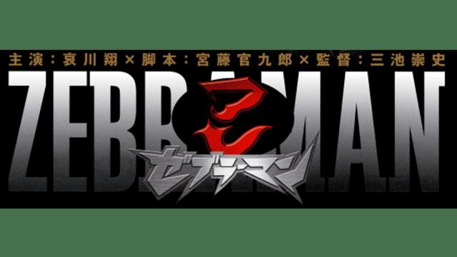 Logo Zebraman